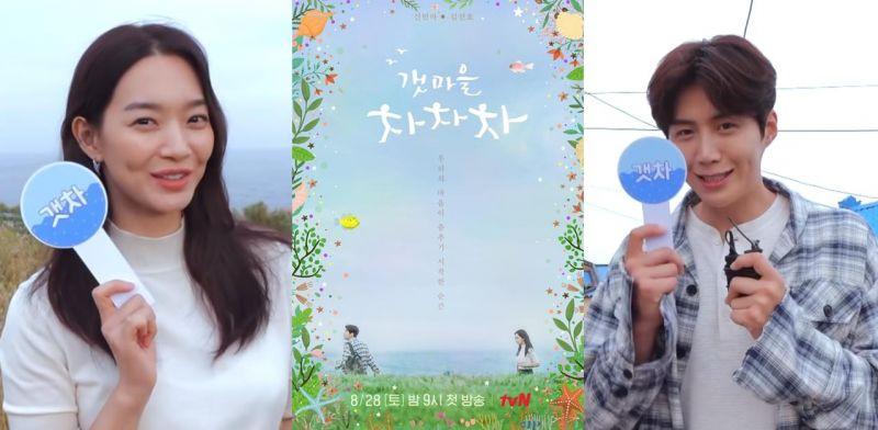 申敏兒&金宣虎全新浪漫喜劇《海岸村恰恰恰》雙人海報公開,定檔在8月首播啦!