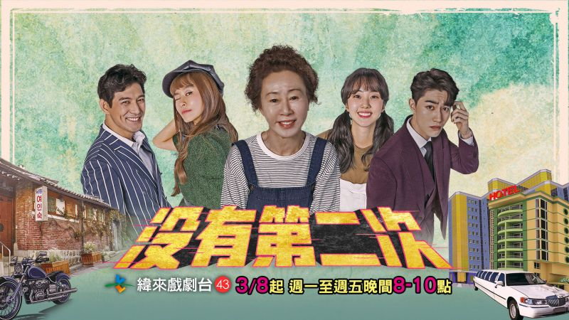【KSDx緯來戲劇台】現在看韓劇《沒有第二次》更有機會得到餐券!