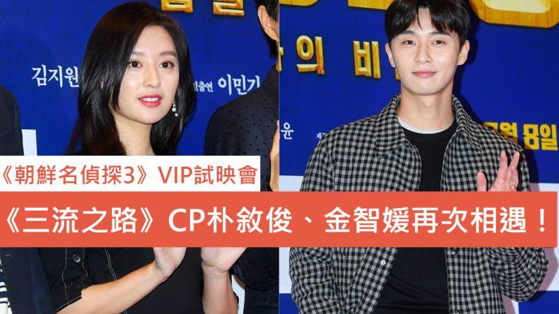 《朝鮮名偵探3》舉行VIP試映會!《三流之路》CP朴敘俊、金智媛再次相遇!