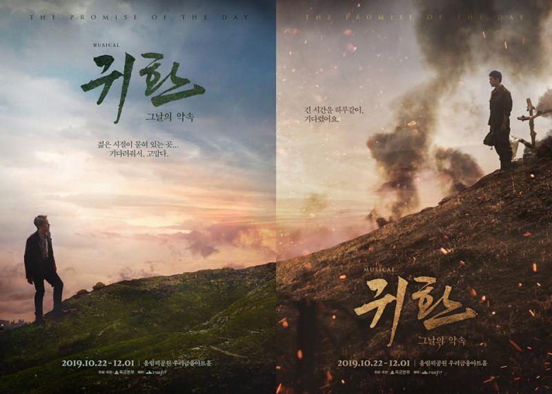 韓國軍音樂劇《歸來》10月22日首演,昨日公開宣傳照及第一階段演出時間表