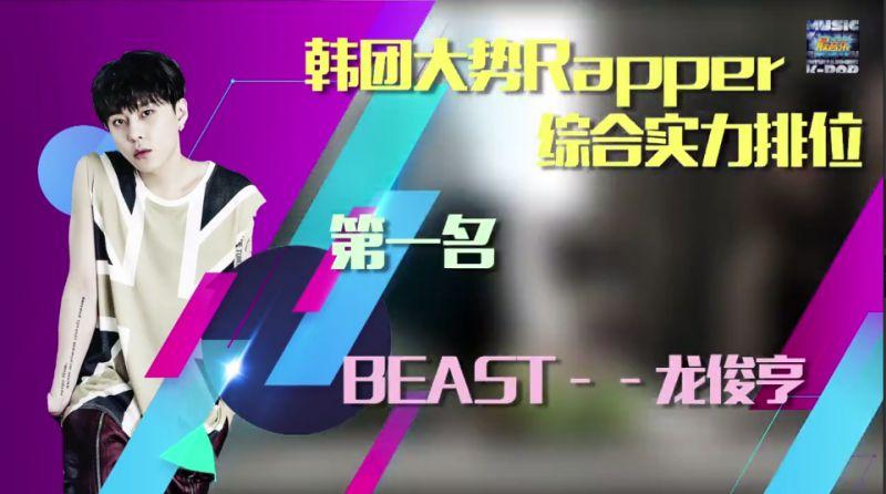 「讓人沉迷的聲音」龍俊亨Rapper實力排行第一位!