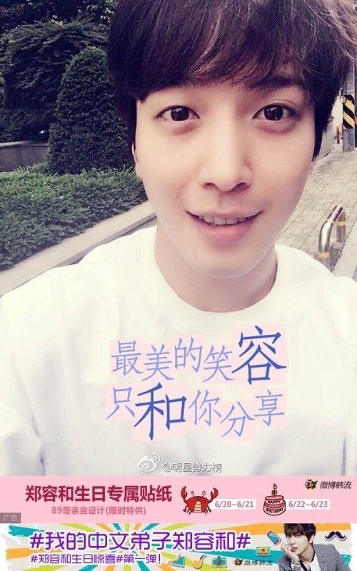 鄭容和6/22生日 微博特別舉辦我的中文弟子生日Event