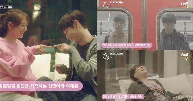 《明天和你》今晚大結局!回顧一下演員們歡笑與可愛的NG花絮~!