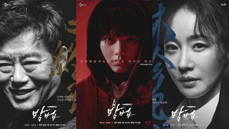 tvN 恐怖新劇《謗法》公開四位主角海報:成東鎰大叔的笑容太邪魅、太可怕啦~!