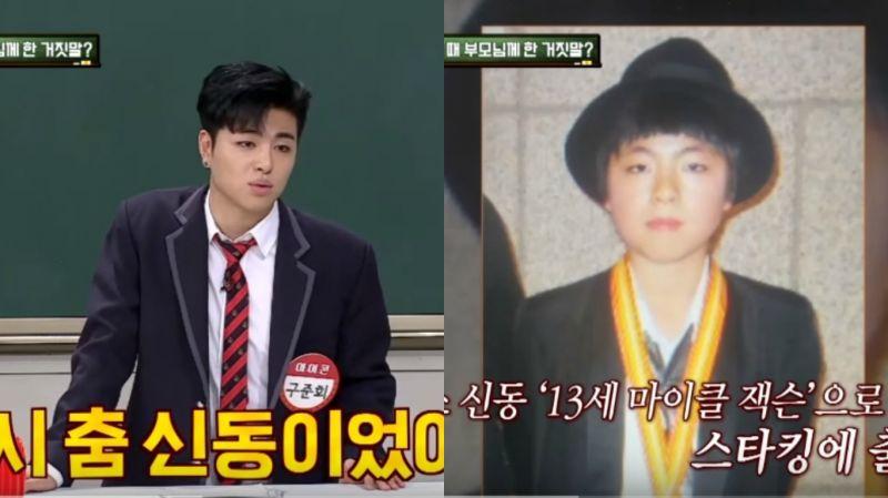 iKON具俊会儿时出演过《Star King》!时隔多年与姜镐童再相会