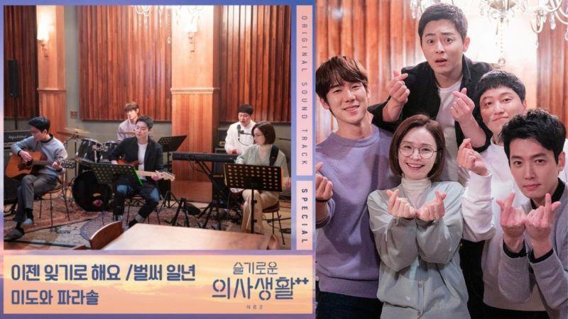 雖然《機智醫生生活2》本週停播!不過「美都與Fa La Sol」為觀眾送上禮物,發行兩首特別OST!