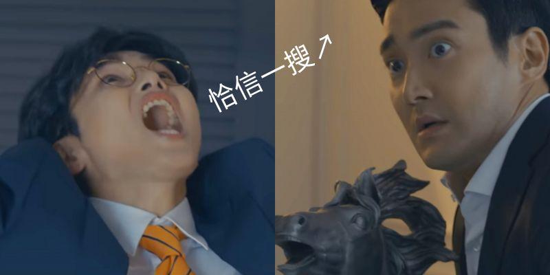 Super Junior厉旭又拍「恰信一搜↗」广告,这次带上始作俑者始源啦!