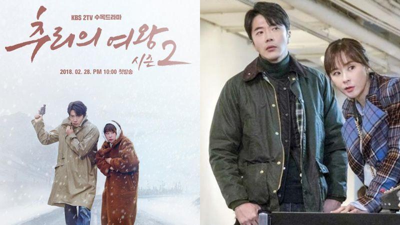 根本一對寶!《推理的女王2》主演崔江姬&權相佑逗趣海報劇照公開
