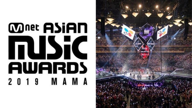 《2019 MAMA》將在12月4日在名古屋巨蛋舉行!有望成為有史以來規模最大的一次頒獎典禮!
