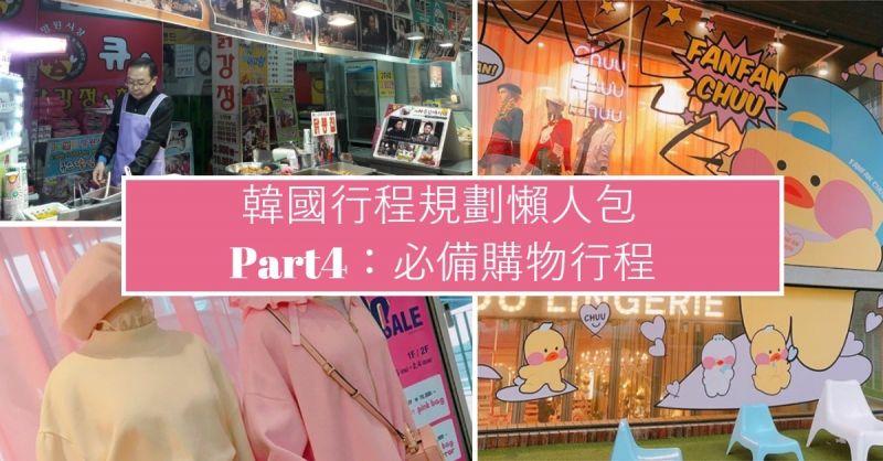 【新手必備】韓國5天4夜行程規劃懶人包part4:出國必備購物行程