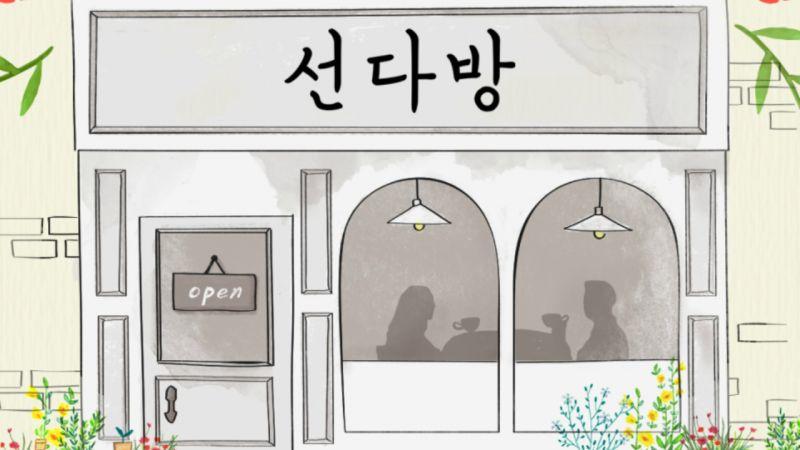 聆聽一般人的戀愛與生活⋯⋯繼《尹食堂》後 tvN 這次要開的是相親茶坊《선다방》!