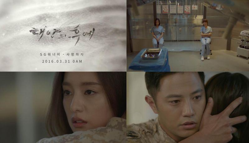 SG Wannabe為《太陽的後裔》獻聲 《By My Side》31日全公開