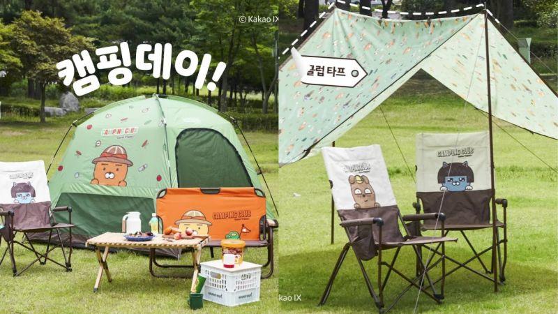 Kakao Friends也推出露營用品!有帳篷、折疊椅等等,帶這組去露營...會成為全場最可愛的啊!