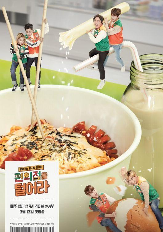 tvN綜藝《掏空便利店》3/13日起成為正規節目播出