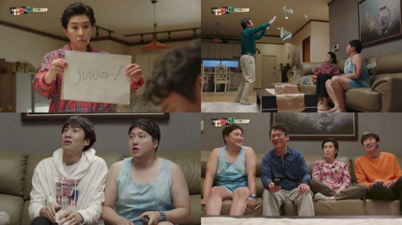 《心裡的聲音》真的超爆笑!全家人規定要說英文是....這樣!