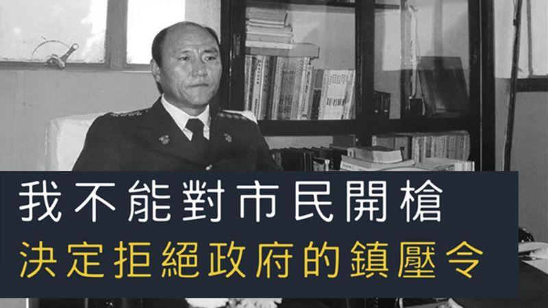 拒鎮壓、銷毀槍枝的韓國逆權警長「李俊奎」(???)