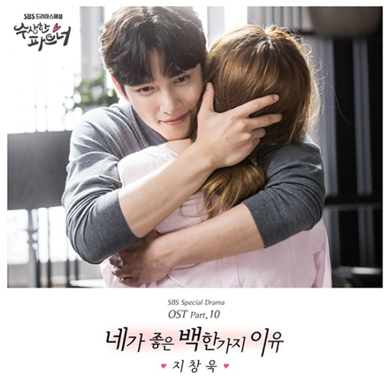 《奇怪的搭檔》池昌旭生日快樂!  今日公開最新演唱OST