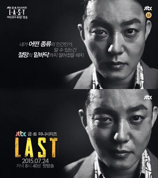 《LAST》李凡秀  獨當一面的海報公開