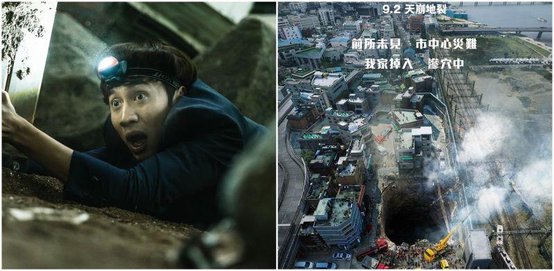 電影《天坑》9月2日在台上映!李光洙「過度認真」讓導演後悔找他演出:「他在拍攝現場絕對不看手機」