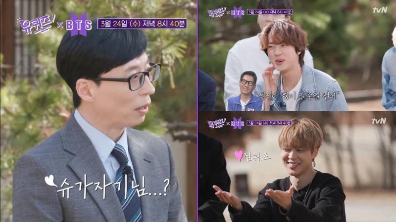 《劉Quiz》公開BTS防彈少年團出演長預告!JIN當場拆穿劉在錫的謊言