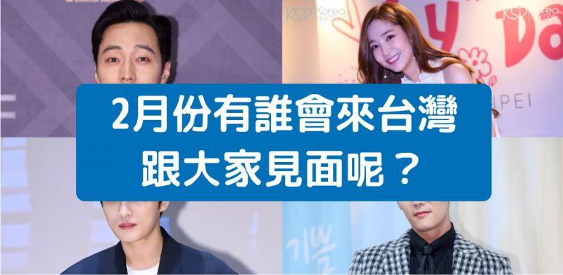 【不定時更新!】2月份有誰會來台灣跟大家見面呢?