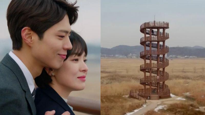 《男朋友》第8集宋慧喬X朴寶劍的約會拍攝地「螺旋狀瞭望台」在哪裡?
