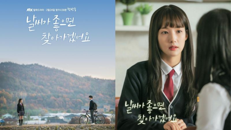 JTBC新剧《天气好的话,我会去找你》海报、朴敏英剧照公开!确定定档2月24日播出!