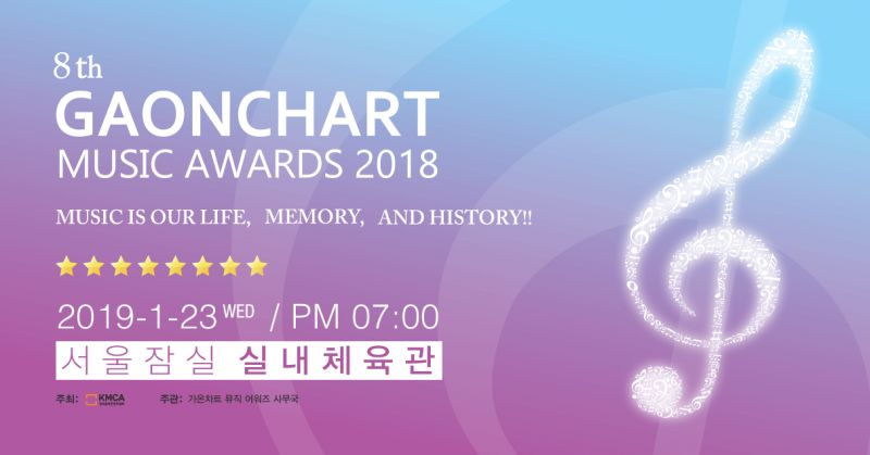 SEVENTEEN、iKON、TWICE、BLACKPINK⋯⋯《Gaon Chart Music Awards》首波阵容华丽曝光!