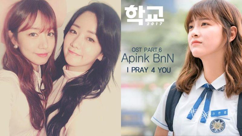 女团Apink尹普美&金南珠为青春再添一笔!为《学校2017》献唱OST《I Pray 4 You》音源公开