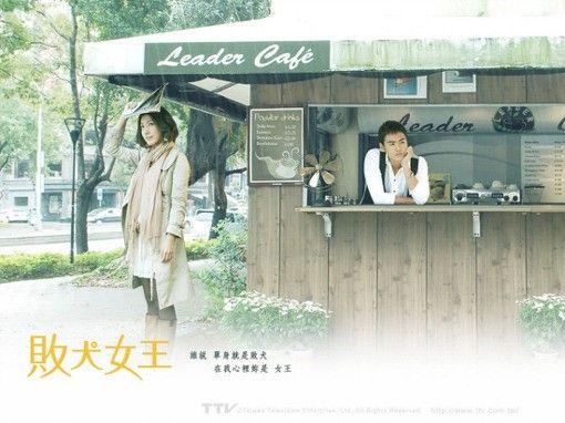 韓將翻拍台灣電視劇《敗犬女王》