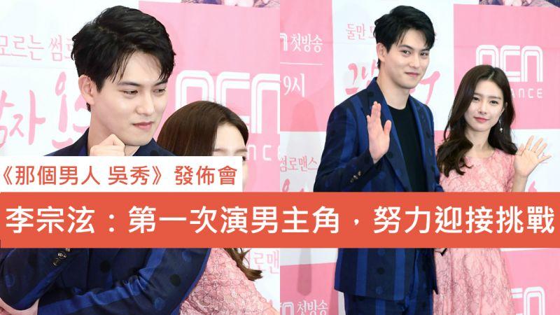 《那個男人 吳秀》發佈會 李宗泫:「第一次演男主角,努力迎接挑戰」