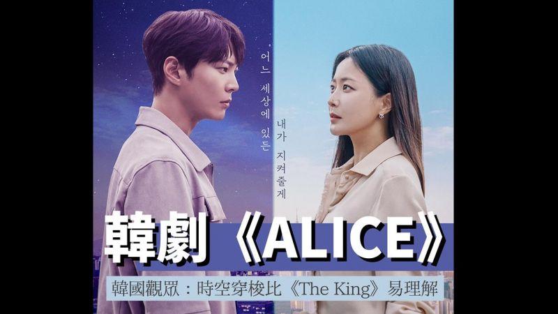 最新韩剧《Alice》 韩国观众:比《The King》更易理解的时空旅行!