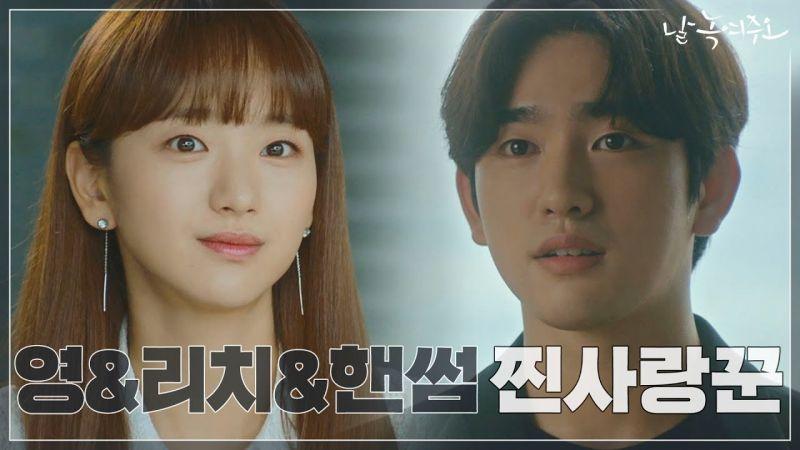 《请融化我吧》GOT7 朴珍荣登场角色设定让人不得不爱啊!