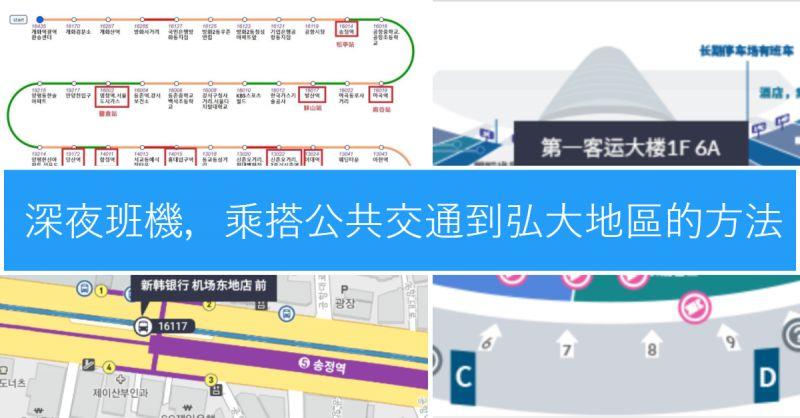 【機場交通】深夜巴士+深夜公車,不包車也可以從機場到弘大!