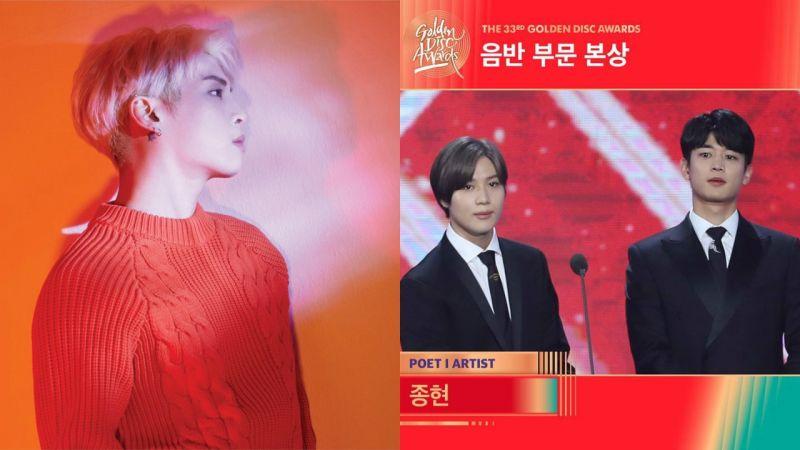 SHINee鐘鉉獲《金唱片獎》本賞! 珉豪、泰民特意調整行程去代為領獎:「請一直記住鐘鉉哥」
