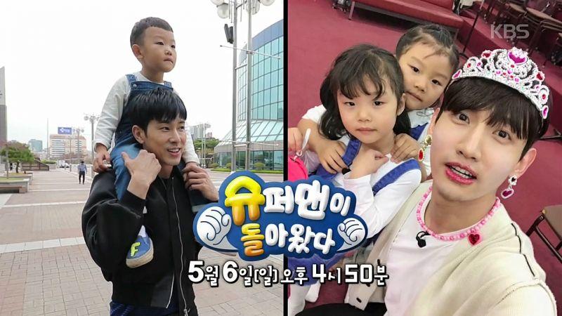 《超回》預告:允浩和時安成為「朋友」!昌珉被姐妹倆打扮成漂亮的小公主~