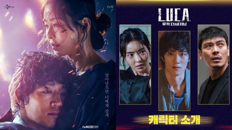金來沅X李多熙tvN新劇《LUCA》雙人海報公開,超能者&刑警的亡命鴛鴦!