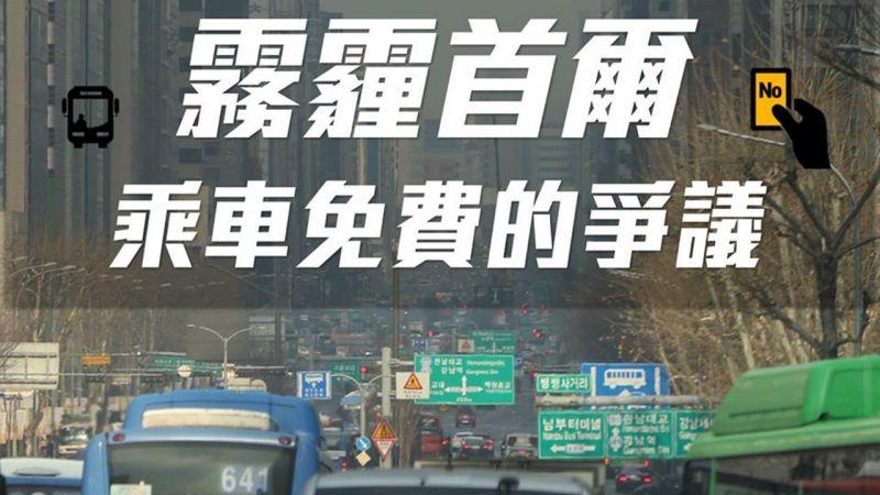 【霧霾首爾:政府補貼免費乘車的爭議】究竟問題出在哪裡呢?