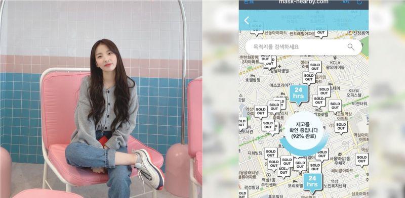 【武漢肺炎.COVID-19】韓國也跟進口罩地圖!由Rainbow智淑的企業家男友李斗熙開發