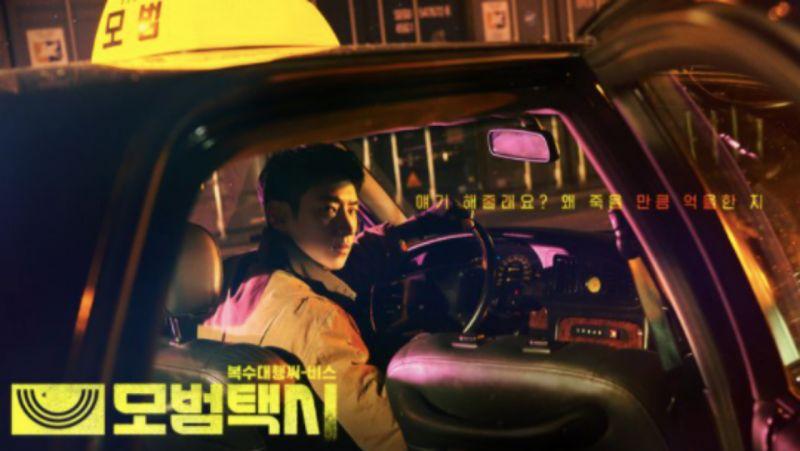 【K社韓文小百科】韓國真的有《模範計程車》裡一模一樣的「黑車」:只是車錢貴到想落淚!