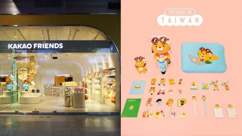 「Kakao Friends台湾旗舰店」22日在信义区开幕啦!还有台湾限定款商品:骑著机车、戴安全帽的Ryan!