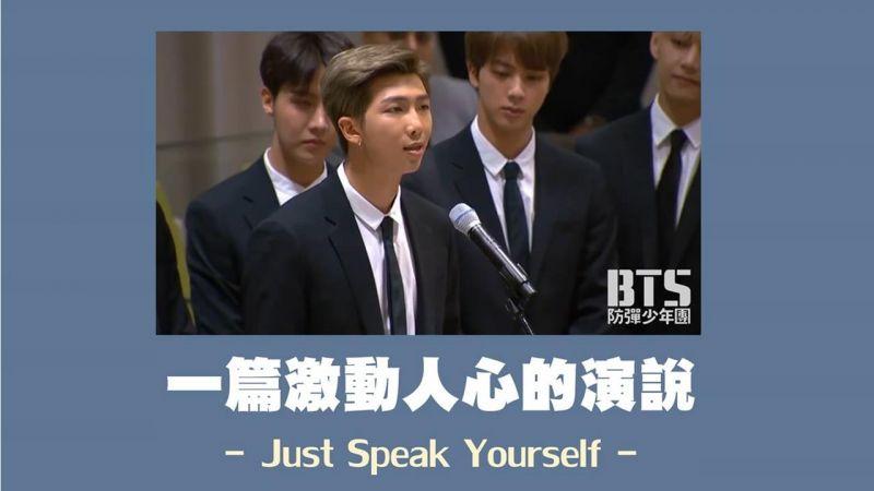 BTS 防弹少年团在联合国上一篇激动人心的演说:「Speak Yourself!」