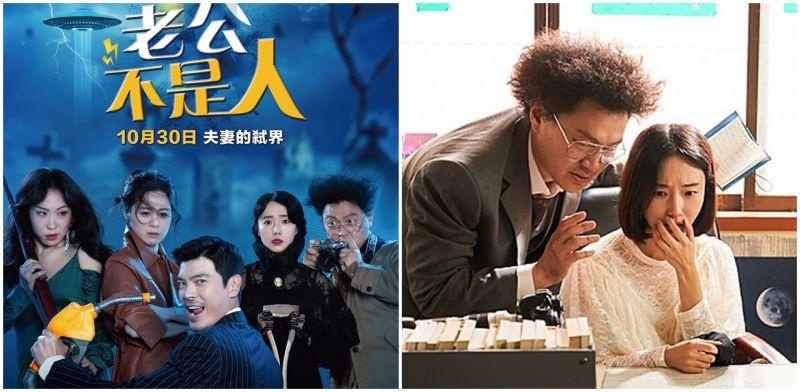 《老公不是人》代表韩国角逐奥斯卡「最佳国际电影奖」名列13南韩强片之一
