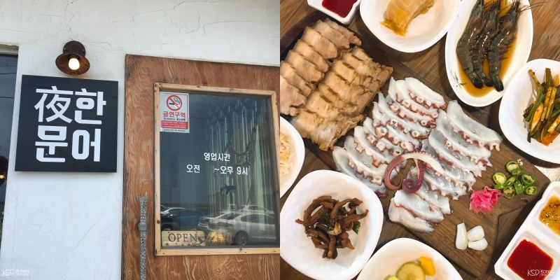 濟州島美食:新鮮厚實的生章魚定食來囉~