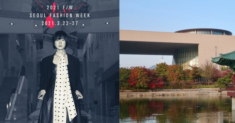 2021 F/W首爾時裝週將在3/22舉行線上runway:裴斗娜出任宣傳大使!