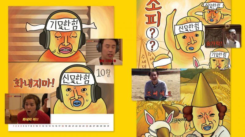 《新西遊記》年曆內頁公開!妙漢版本的「寂靜中的吶喊」、「宋神指」、「曹小丑」經典場面,真的超可愛!