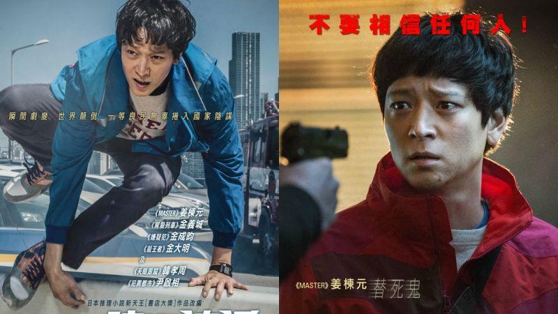 這場逃亡的戲碼快將在香港上映了~要看這速遞男到底遇到什麼事嗎?
