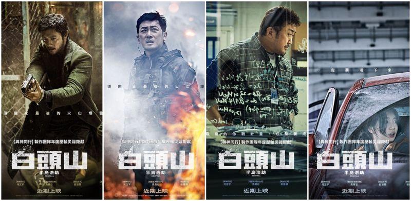 《白頭山:半島浩劫》韓國首日票房超越《與神同行》! 不僅災難特效劇情更催淚