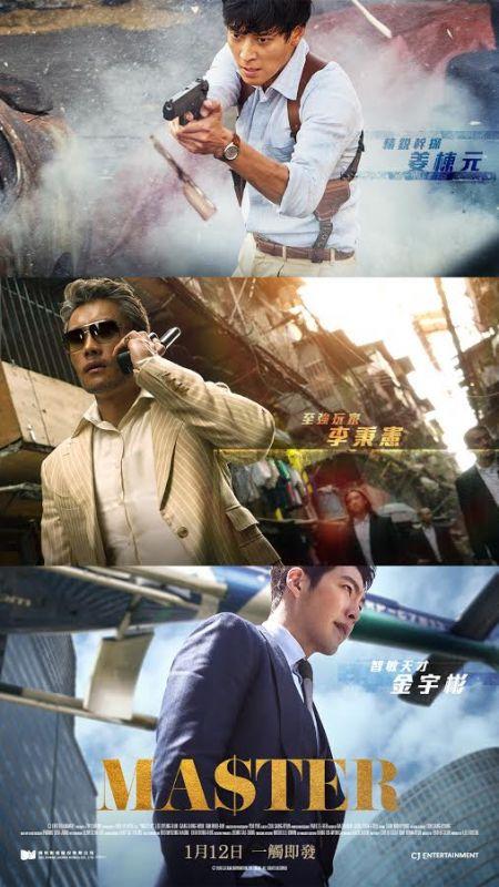 【小影评】三代韩国男神李秉宪、姜栋元、金宇彬争做《MASTER》
