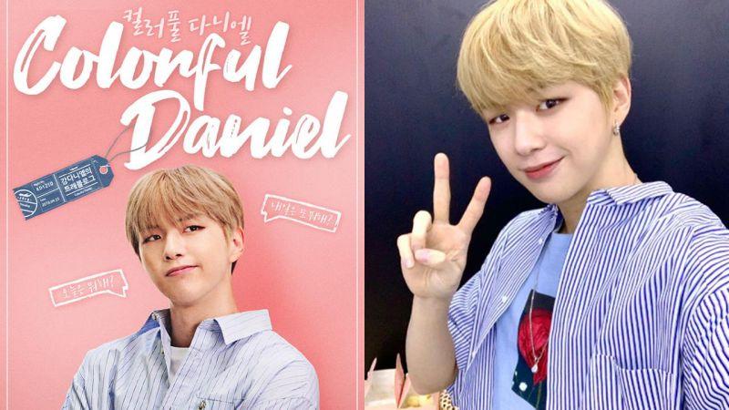 好消息!姜丹尼爾將推出自製YouTube新節目《Colorful Daniel》來分享日常